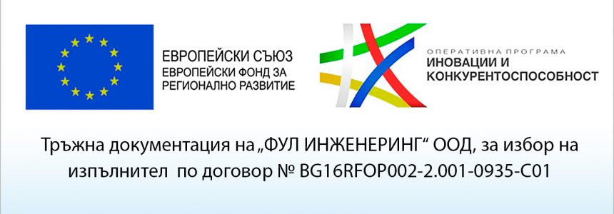 "Tender documentation of "" FULL ENGINEERING"" Ltd. for selection of a contractor № BG16RFOP002-2.001-0935-C01"