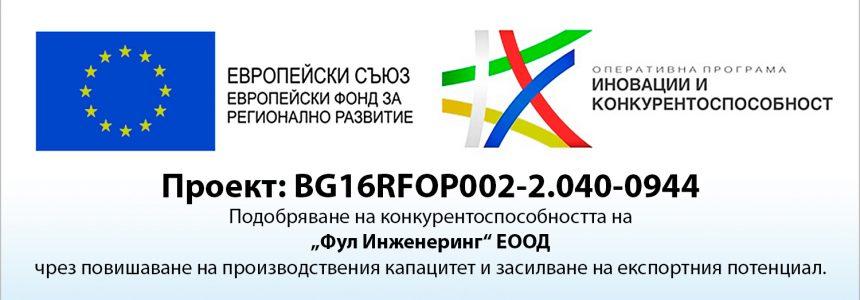 """(Български) Подобряване на конкурентоспособността на """"Фул Инженеринг"""" ЕООД чрез повишаване на производствения капацитет и засилване на експортния потенциал"""
