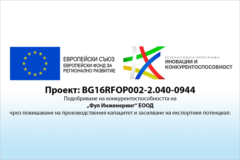 euro-program-2020-2