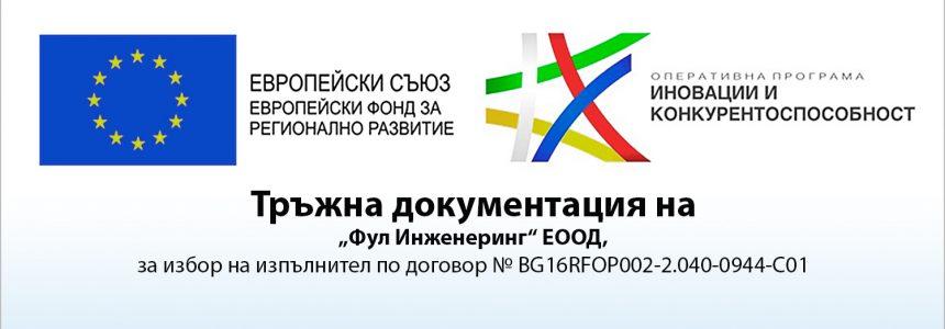 """(Български) Тръжна документация на """"ФУЛ ИНЖЕНЕРИНГ"""" ООД, за избор на изпълнител по договор № BG16RFOP002-2.040-0944-С01"""